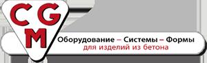 CGM Srl — Производитель виброформовочного самоходного оборудования для производства железобетонных изделий